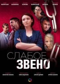 Слабое звено (сериал 2021) 1-4 серия