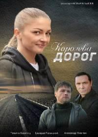Королева дорог (сериал 2021) 1-4 серия