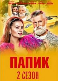 Папик 2 сезон (сериал 2021) 1-16 серия