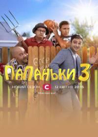 Папаньки 3 сезон (сериал 2021) 1,4,8,16 серия