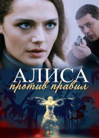 Алиса против правил (сериал 2021) 1-4 серия