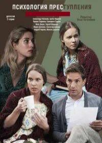 Психология преступления 5. Дуэль (сериал 2021)