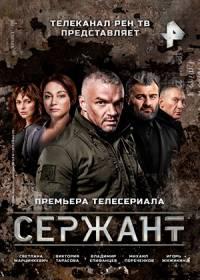 Сержант (сериал 2021) 1-4 серия