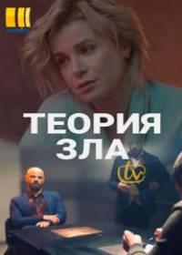 Теория зла (сериал 2021) 1-8 серия