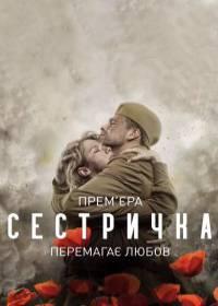 Сестричка (сериал 2021) 1-4 серия