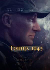 Топор 2 часть. 1943 (сериал 2021)
