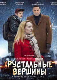 Хрустальные вершины (сериал 2021) 1-8 серия