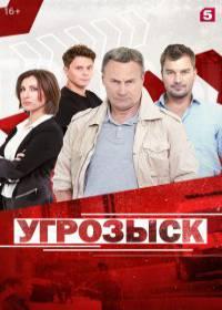 Угрозыск (сериал 2021) 1,4,8,15-24 серия