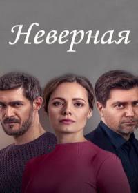 Неверная (сериал 2021 Украина) 1-16 серия