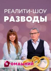 Разводы (шоу 2021)