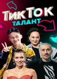 ТикТок Талант (шоу 2021)