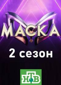 Маска 2 сезон (шоу 2021)
