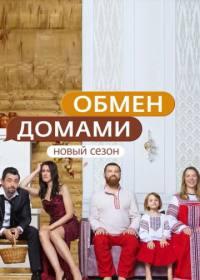 Обмен домами 3 сезон (шоу 2021)