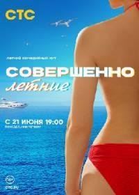 Совершенно летние (сериал 2021) 1-17 серия