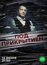 Под прикрытием (сериал 2021) 1-16 серия