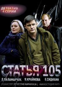 Статья 105 (сериал 2021) 1-4 серия