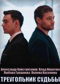 Треугольник судьбы (сериал 2021) 1-4 серия