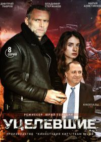 Уцелевшие (сериал 2021) 1-8 серия
