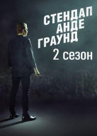 Стендап Андеграунд 2 сезон (2021)