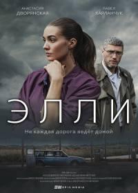Элли (сериал 2021) 1-10 серия