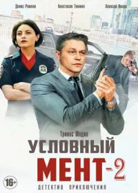 Условный мент 2 сезон (сериал 2021) 1-50 серия
