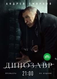Динозавр 2 сезон (сериал 2020) 1-10 серия