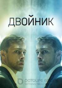 Двойник (сериал 2019) все серии