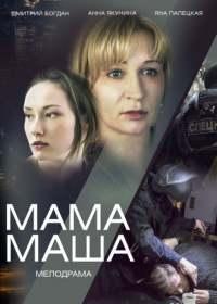 Мама Маша (2019)
