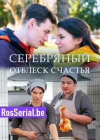 Серебряный отблеск счастья (сериал 2019) все серии