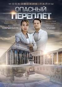 Московские тайны З: Опасный переплет (сериал 2019) все серии