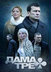 Дама Треф (сериал 2019) все серии