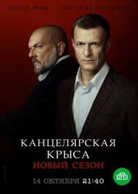 Канцелярская крыса 2 сезон (сериал 2019) все серии