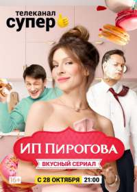 ИП Пирогова 1-2 сезон (сериал 2019) все серии