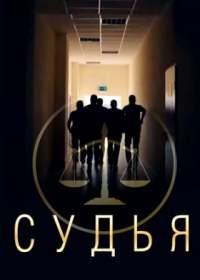 Судья (сериал 2019) все серии