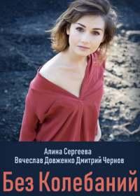 Без колебаний (сериал 2019) все серии