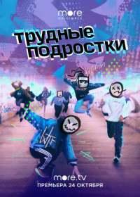 Трудные подростки (сериал 2019) все серии