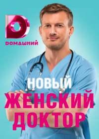 Женский доктор 4 сезон (сериал 2019) все серии