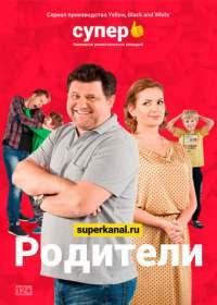 Родители 1-2 сезон (сериал 2019) все серии