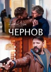 Чернов (сериал 2019) все серии
