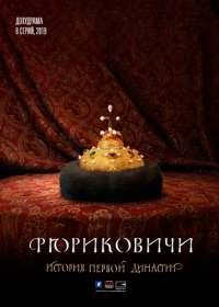 Рюриковичи (сериал 2019) все серии