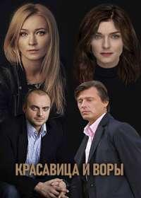 Красавица и воры (сериал 2020) все серии