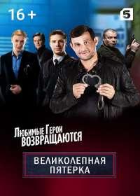 Великолепная пятерка 2 (сериал 2020) 1-32 серия