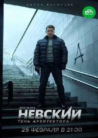 Невский 4. Тень Архитектора (сериал 2020) 1-30 серия
