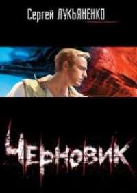 Черновик (сериал 2020) 1-12 серия