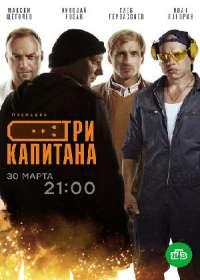 Три капитана (сериал 2020) 1-10 серия