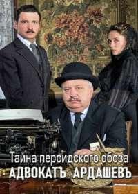 Адвокат Ардашев-3. Тайна персидского обоза (сериал 2020) 1-4 серия