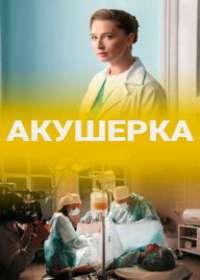 Акушерка (сериал 2020 - Украина СТБ) 1-12 серия