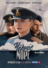 Черное море (сериал 2020) 1-8 серия