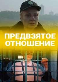 Предвзятое отношение (сериал 2020) 1-8 серия